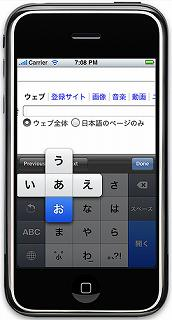 iPhone3GJapaneseInputMethod.jpg